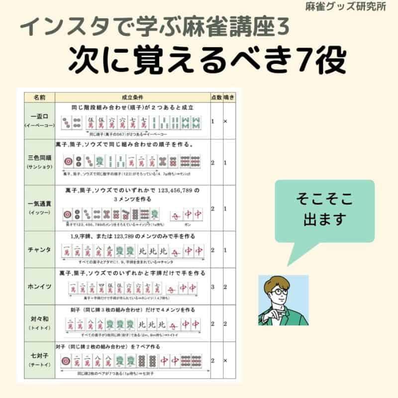 mahjong-yaku-jiten7