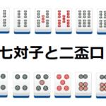 七対子(チートイツ)とリャンペーコー!複合しない2つの麻雀役の関係性