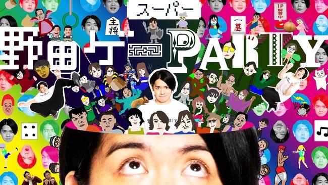 noda-game-party