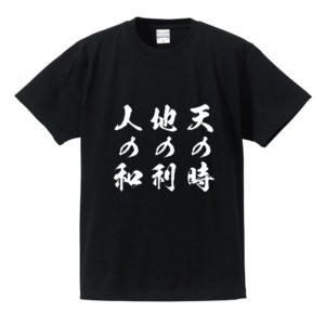 tennotoki-tinori-hitonowa