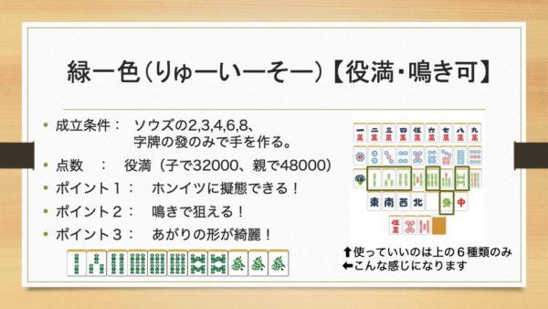 all-green-yakuman