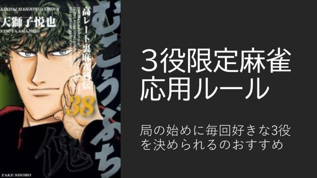 3yaku-gentei-rule