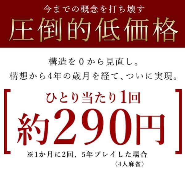 amos-jp2_1kainedan