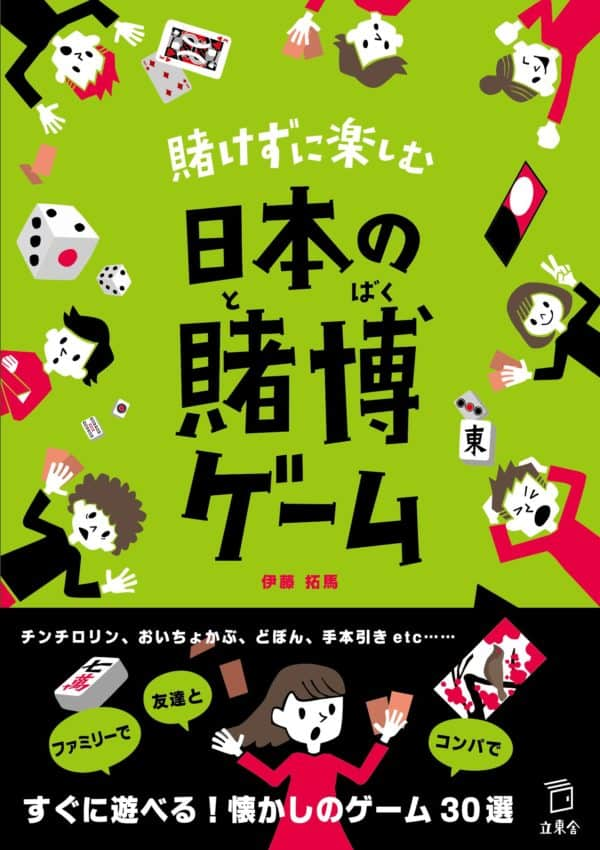 japantobaku-book