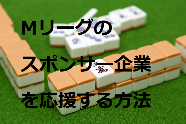 mleague-sponsor