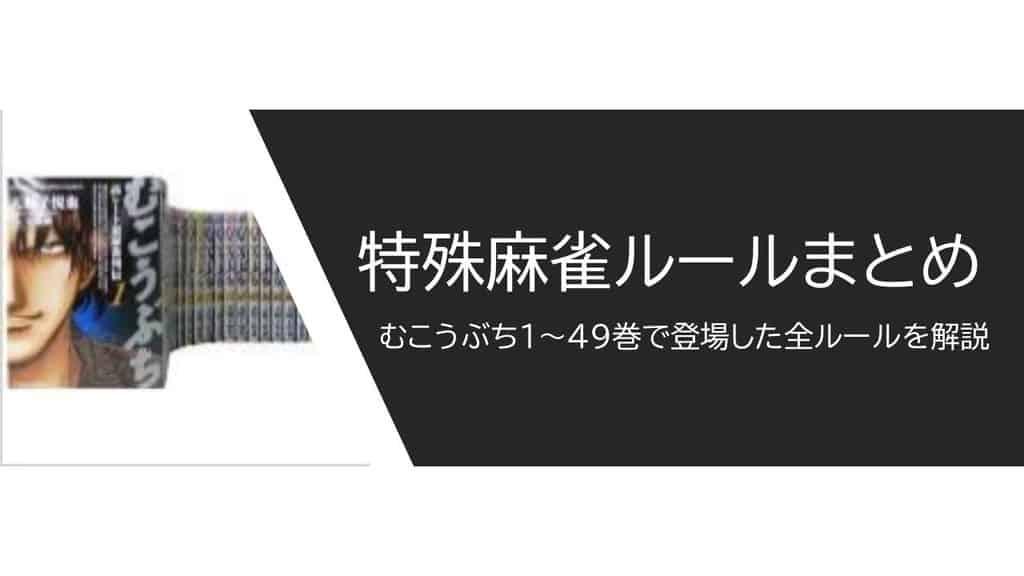 mukoubuchi-tokushu-rule