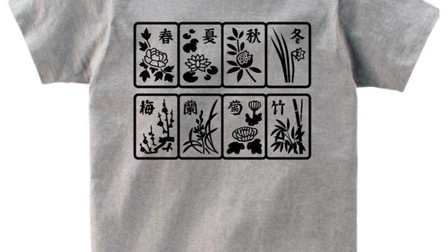 牌 読み方 麻雀 の