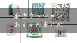 mahjong-kusshon-top