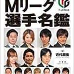 Mリーグ視聴3つの見どころ【ここ見りゃ損なし】