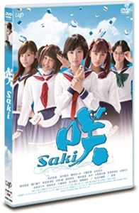 saki-drama