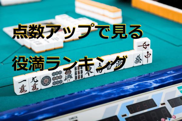 yakuman-rank