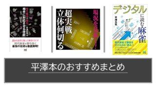 hirasawa-books