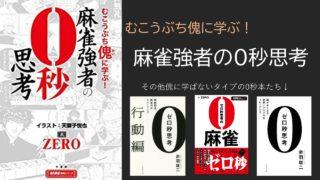 mahjong-kyousha-0byo-siko