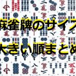 サイズ別オススメ麻雀牌まとめ!牌の背の順紹介!