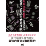 【感想】『現代麻雀の秘技 相手に対応させる技術』平澤元気著