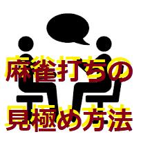 mikiwame-jyanshi