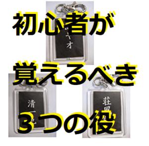 naki3yaku