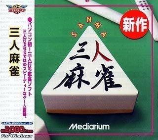 sanma-game