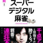 Mリーガー小林剛の打ち筋を学ぶ麻雀本『スーパーデジタル麻雀』