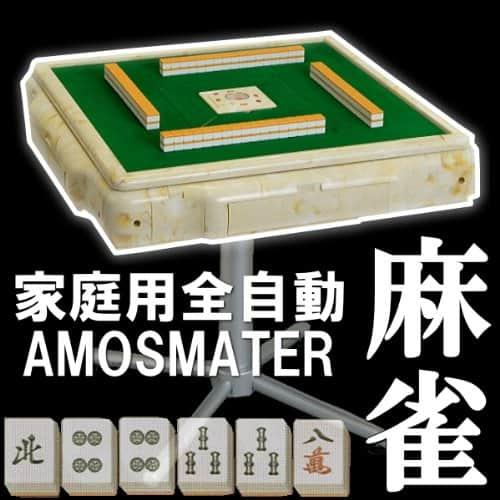 amosmater