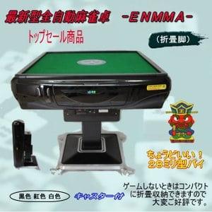 enmma-mahjongtable