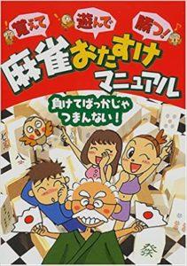 mahjong-otasuke-manual