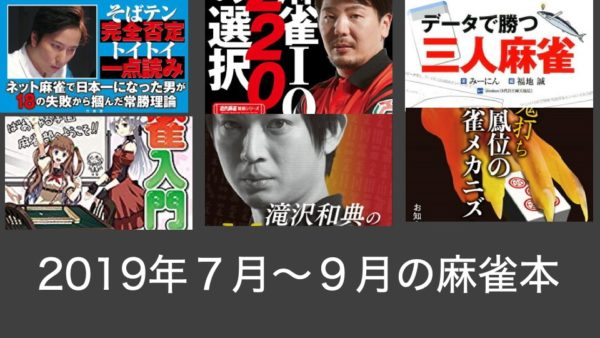 2019books-3