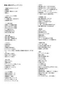 hitoyomi-checklist