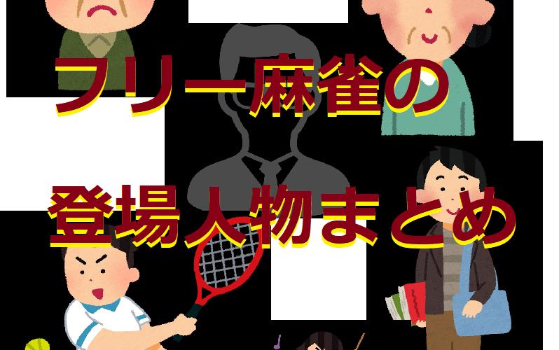 一目で見抜く!フリー麻雀必勝プロファイリング【てん3・てん5編】