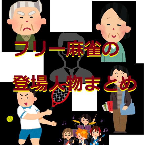 free-toujyoujinbutu
