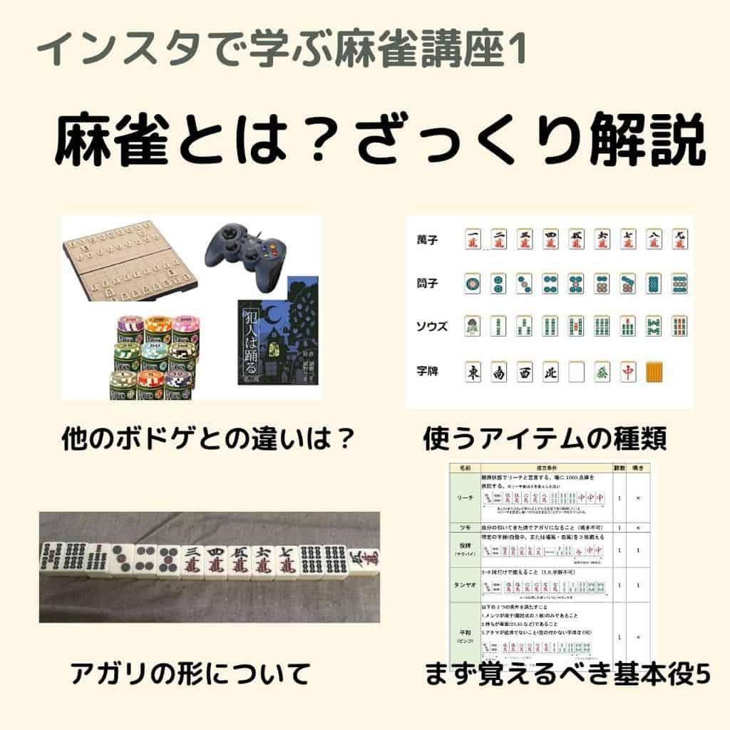 mahjong-toha
