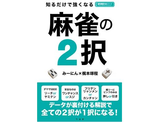 majyan2taku-book