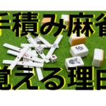 全自動卓主流の現代社会で手積み麻雀をマスターすべき理由