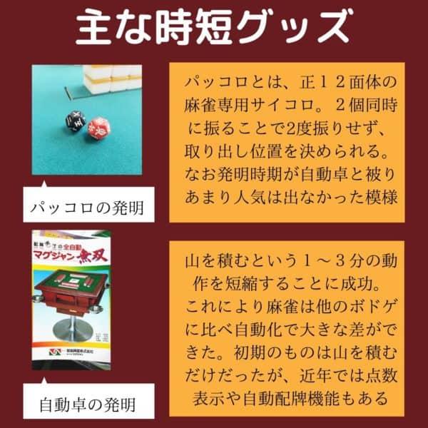 mahjong-reduce-timeloss-item1