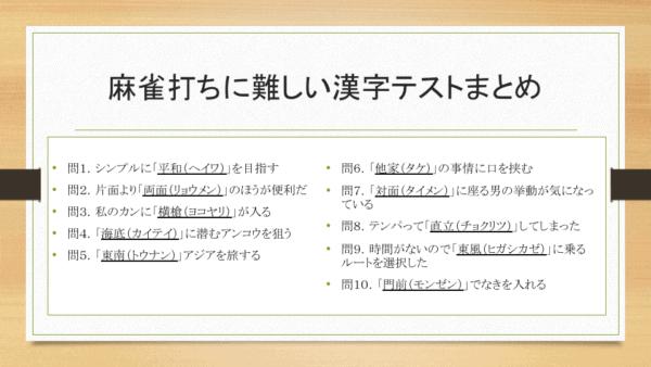 kanji test-majyan