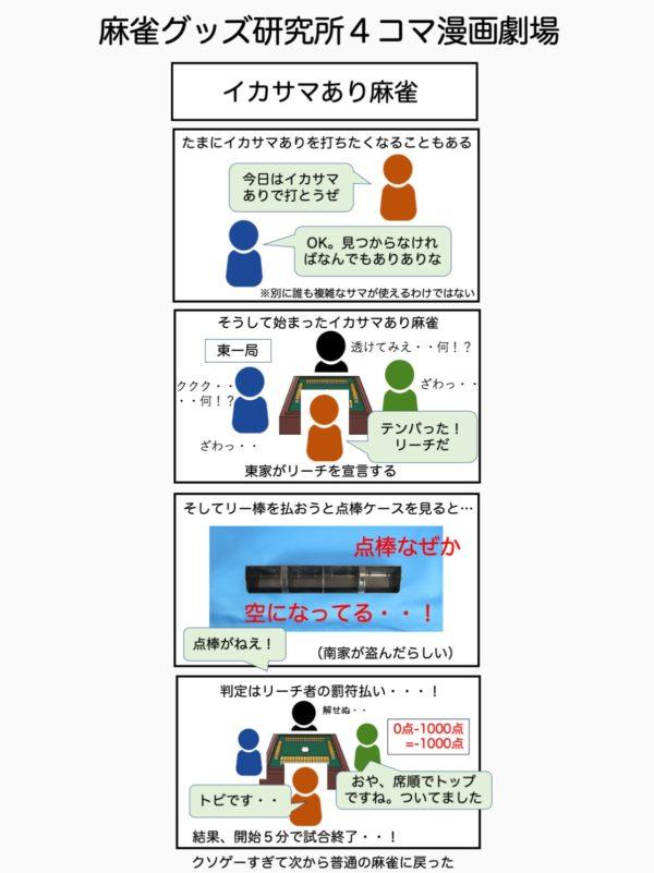 ikasama-mahjong-omoide