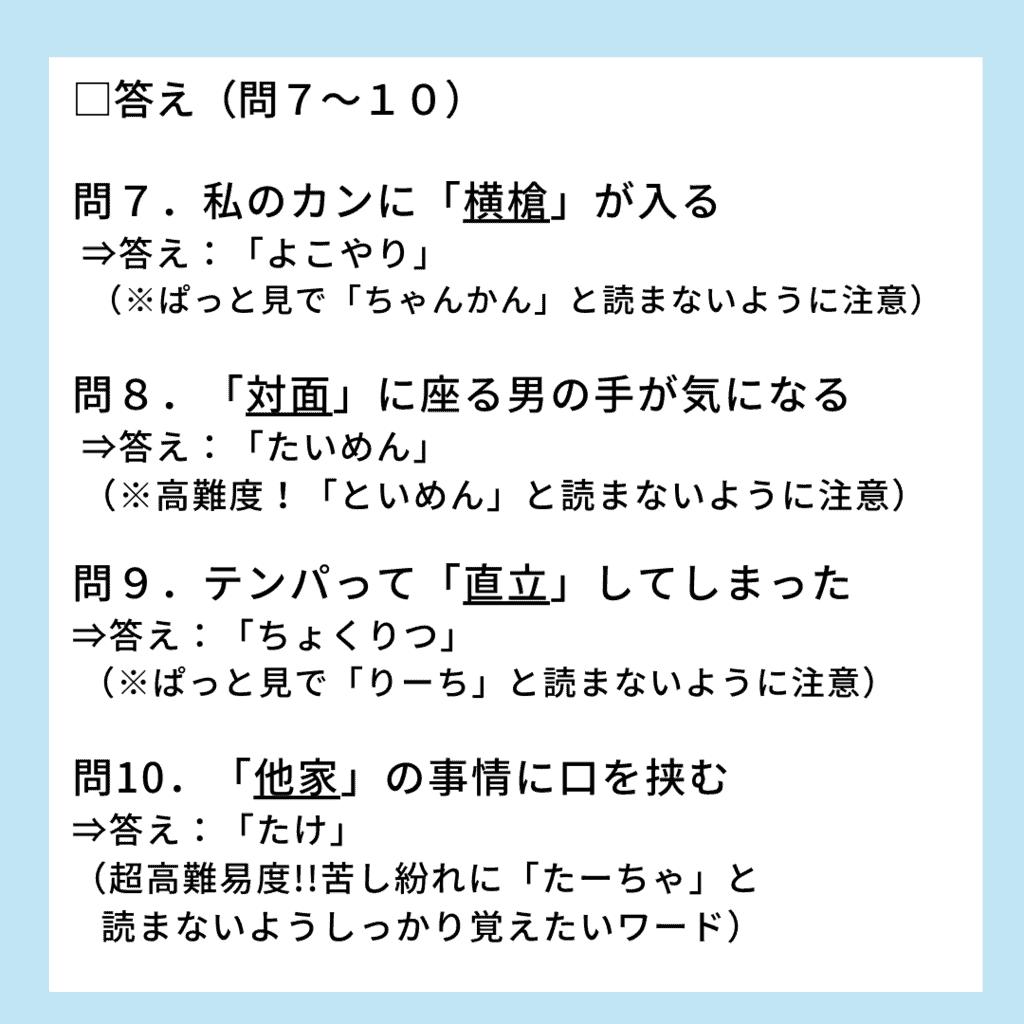 kanjitest-answer7-10
