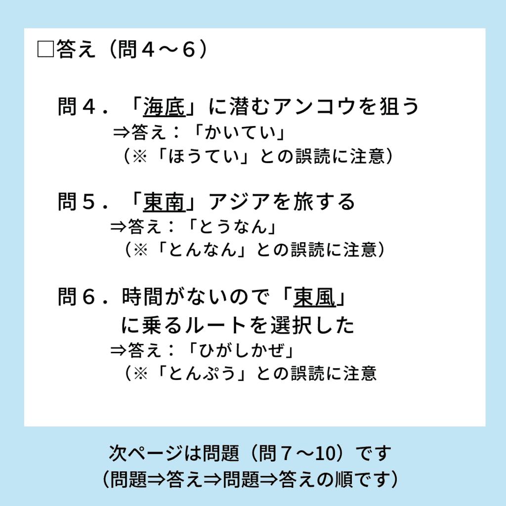 kanjitest-answer-46