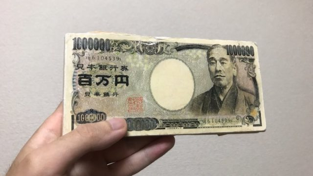 milion-yen-memo