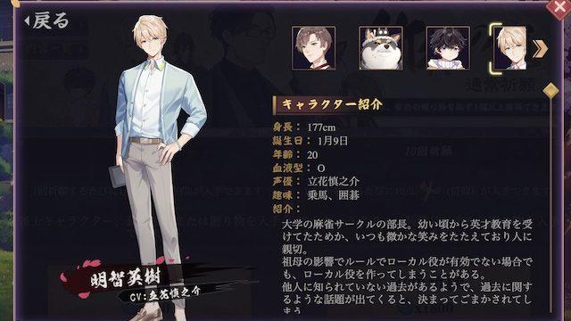 aketihideki-profile