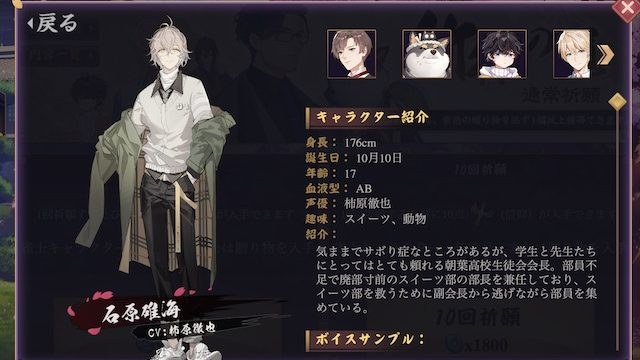 isiharatakumi-profile