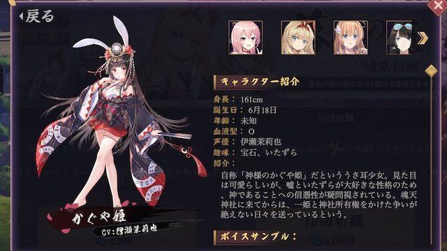 kaguyahime-profile