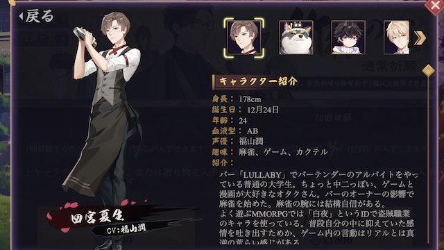 sinomiyanatuki-profile