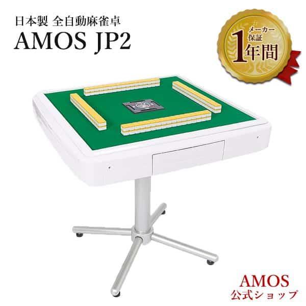 amosjp-ex-top