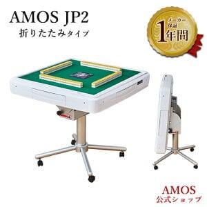 amosjp2-oritatami