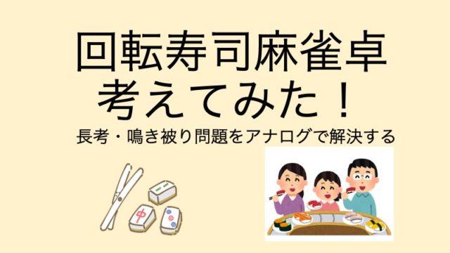 kaitenzushi-mahjong1
