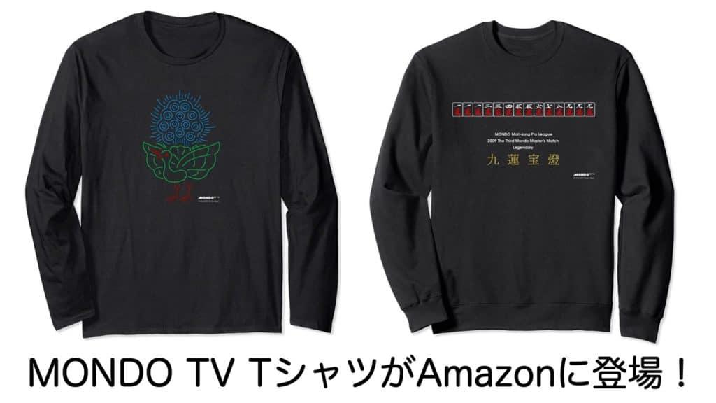 mondo-tshirt-amazon