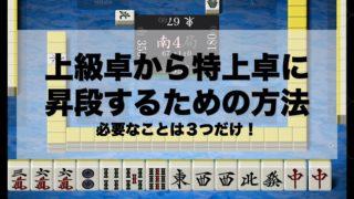 tokujyo-shoudan