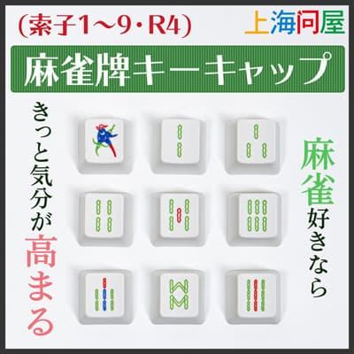 majyan-keyboard