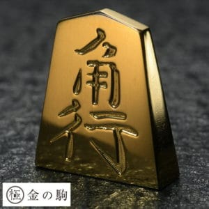 golden-shougi-koma